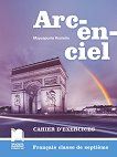 Arc-en-ciel: Работна тетрадка по френски език за 7. клас -