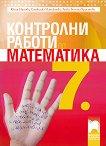 Контролни работи по математика за 7. клас - Юлия Нинова, Снежинка Матакиева, Тинка Бонина-Христова - учебна тетрадка