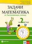 Задачи по математика за бързоуспяващи ученици за 2. клас - Мариана Богданова, Мария Темникова, Благовеста Димова - помагало