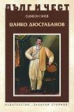 Дълг и чест: Цанко Дюстабанов - Симеон Янев -