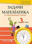 Задачи по математика за бързоуспяващи ученици за 3. клас - учебна тетрадка