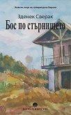 Бос по стърнищетo - Зденек Сверак -