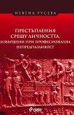 Престъпления срещу личността, извършени при професионална непредпазливост - Невена Русева - книга