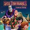 Хотел Трансилвания 3: Чудовищна ваканция - книжка с картинки -