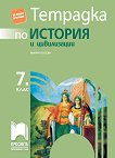 Учебна тетрадка по история и цивилизации за 7. клас - Мария Босева - учебник