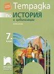 Учебна тетрадка по история и цивилизации за 7. клас - книга за учителя
