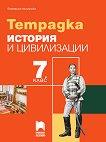 Учебна тетрадка по история и цивилизации за 7. клас - Екатерина Михайлова - табло