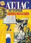 Атлас по история и цивилизации за 7. клас - Мария Босева - книга за учителя