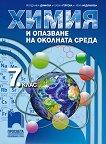 Химия и опазване на околната среда за 7. клас - книга