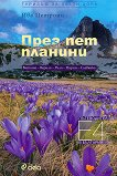 Туризъм за заети хора: През пет планини - книга
