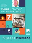 Книга за учителя по химия и опазване на околната среда за 7. клас - Лиляна Боянова, Красимир Николов, Ивайло Ушагелов -