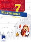 Матрешка: Учебна тетрадка по руски език за 7. клас -