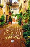 Жените, които купуват цветя - Ванеса Монфорт - книга