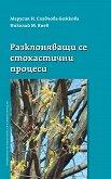 Разклоняващи се стохастични процеси - Марусия Н. Славкова - Божкова, Николай М. Янев -