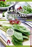 14 дни детокс - Надя Петрова - книга