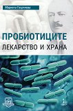 Пробиотиците - лекарство и храна - Мариета Георгиева -