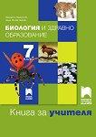 Книга за учителя по биология и здравно образование за 7. клас - Маргарита Панайотова, Ирина Михова-Нанкова -