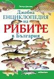 Джобна енциклопедия на рибите в България - Петър Делчев -
