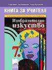 Книга за учителя по изобразително изкуство за 7. клас - Петер Цанев, Галя Страшилова, Ралица Карапантева -