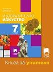 Книга за учителя по изобразително изкуство за 7. клас - Мариана Мойнова, Светослав Косев, Вяра Гунева-Георгиева -