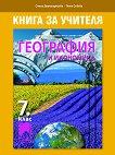 Книга за учителя по география и икономика за 7. клас - Стела Дерменджиева, Петя Събева -