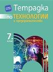 Тетрадка по технологии и предприемачество за 7. клас -