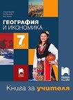 Книга за учителя по география и икономика за 7. клас - Люсила Цанкова, Мая Василева, Нели Гетова -