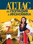 Атлас по география и икономика за 7. клас - Цветелина Пейкова, Александър Гиков - учебна тетрадка