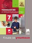 Книга за учителя по технологии и предприемачество за 7. клас -