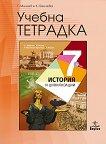 Учебна тетрадка по история и цивилизации за 7. клас - Тодор Мишев, Катя Бенчева -