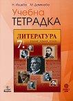 Учебна тетрадка по литература за 7. клас - Нели Илиева, М. Дамянова -