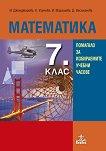 Помагало по математика за 7. клас за избираемите учебни часове - Иванка Джонджорова, Калина Узунова, Иванка Марашева, Диана Веселинова - помагало