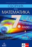 Сборник по математика за 7. клас - Теодоси Витанов, Лидия Дилкина, Петя Тодорова, Мариана Кьосева -