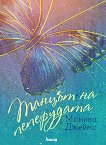 Танцът на пеперудата - Моника Джеймс - книга