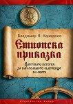 Етиопска приказка - Владимир Н. Караджов -