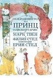 Похищението над принц Олиомаргарин - книга