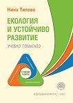 Учебно помагало по екология и устойчиво развитие - Нина Типова -