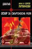 Оскар за смъртоносна роля - Сергей Литвинов, Анна Литвинова - книга