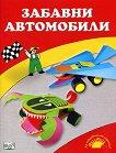 Да направим от хартия: Забавни автомобили - детска книга