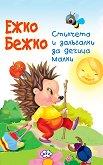 Книжка хармоника: Ежко Бежко - Мария Петрова - детска книга