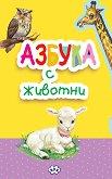 Книжка хармоника: Азбука с животни - книга