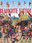 Великите битки - Филип Ламарк -