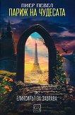 Париж на чудесата - том 2: Еликсирът за забрава - Пиер Певел -