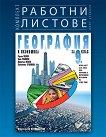 Комплект работни листове по география и икономика за 9. клас - учебник