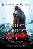 Войната на Червената кралица - книга 3: Колелото на Осхайм - Марк Лорънс -