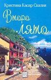 Второ лято - Кристина Касар Скалия - книга