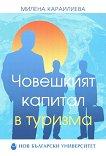 Човешкият капитал в туризма - Милена Караилиева -