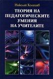 Теория на педагогическите умения на учителите - Николай Колишев - книга
