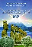 Свещените символи на изгубения континент Му - Джеймс Чърчуърд -