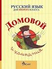 Домовой и компания: Учебник по руски език за 2. клас -